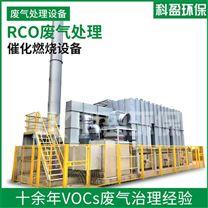 化工有机废气催化燃烧工艺处理器