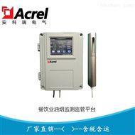 AcrelCloud-3500餐饮油烟检测平台 油烟在线监测云平台