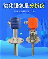 氧化锆氧量分析仪--荣昌测控RCMC