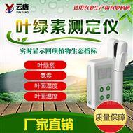 YT-YB便携式叶绿素测定仪