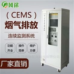 FT-CEMS-B烟气排放连续监测系统(CEMS)