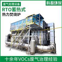 蓄热式废气RTO炉