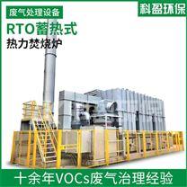 工业废气燃烧RTO炉