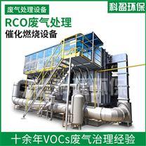 蓄热式废气处理设备RCO