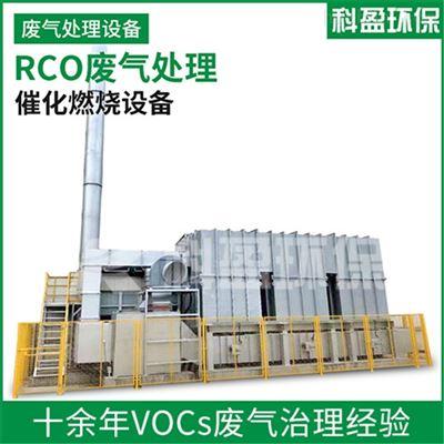 蓄熱式RCO蓄熱式化工廢氣催化燃燒RCO原理設備