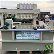 印染造纸油墨污水处理设备