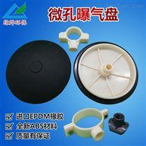 膜片微孔曝气器/曝气头/曝气均匀