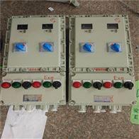BXMD三相漏电保护防爆照明开关配电箱