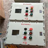 BXMD一体式结构多回路共一个腔防爆照明配电箱