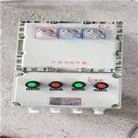 BXMD厂用防爆低压电器照明配电箱