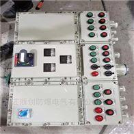 BXMD总开关带分回路防爆照明检修配电箱