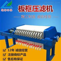 XMAY390板框压滤机/电动液压机