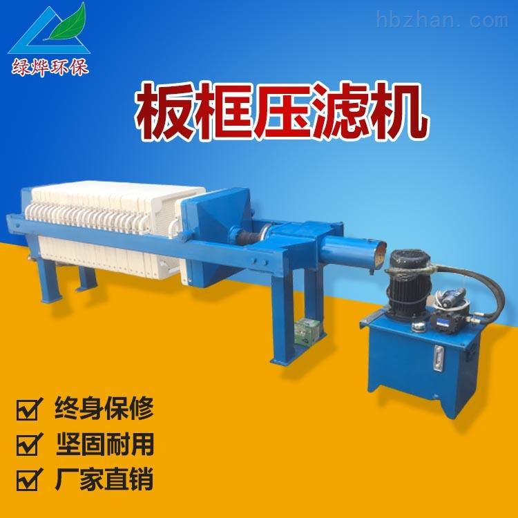 板框压滤机 手动压紧厢式压滤设备