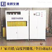 长治市中学实验室污水处理设备机构_服务为先