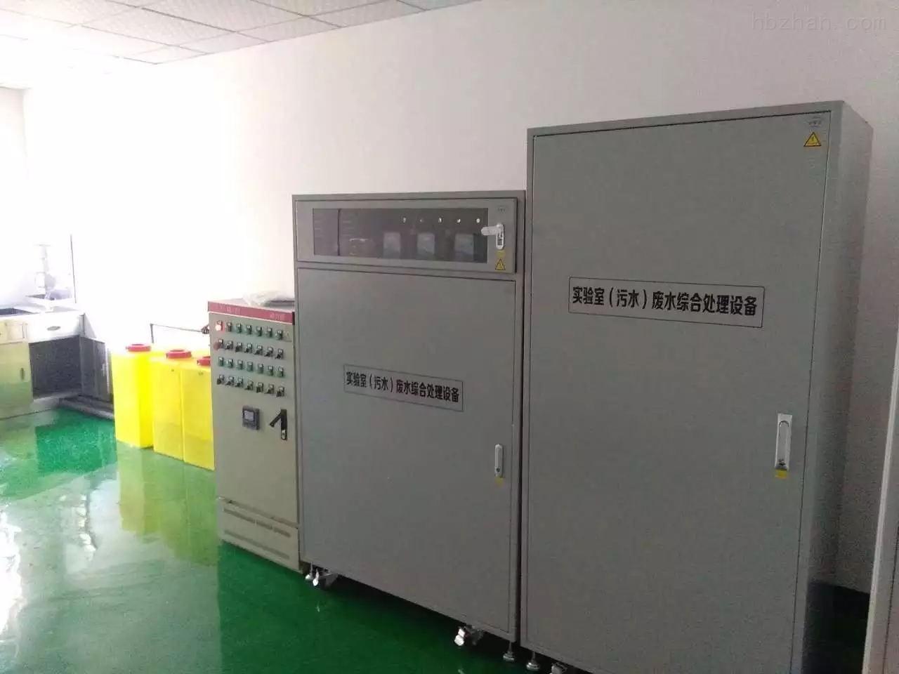 凌科环保PCR实验室废水处理设备处理达标