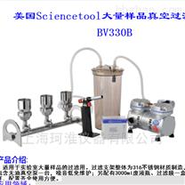 Sciencetool BV330B三联不锈钢真空过滤套装