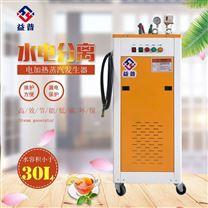 30KW亮普电蒸汽发生器 热水及消毒供应