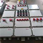 BXDIIB防爆配电箱开关箱防爆照明动力箱挂式
