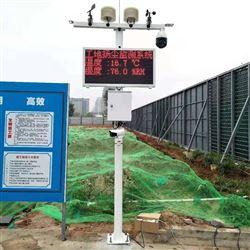 扬尘(PM10)在线监测系统