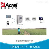 智慧灌溉收费云平台 农田灌溉预付费方案