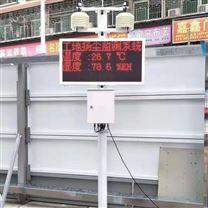 道路施工扬尘在线实时监测仪