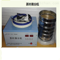 CFJ-II 茶粉末和碎茶含量测定筛分机