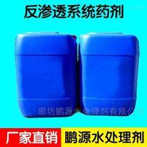 ro纯水装置反渗透阻垢剂-絮凝剂厂家