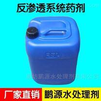 反渗透膜水处理药剂厂家-专业生产