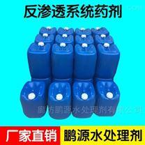 纯水设备反渗透阻垢剂-厂家供货
