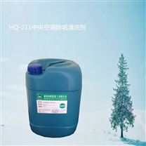 中央空调管道除垢剂厂家 蒸发器水垢清洗剂