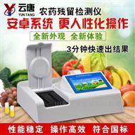 YT-NY08蔬菜农残检测
