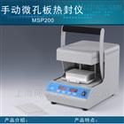 MSP200手动微孔板热封仪