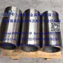 HastelloyC/NS333板材圆管锻件钢锭法兰管件
