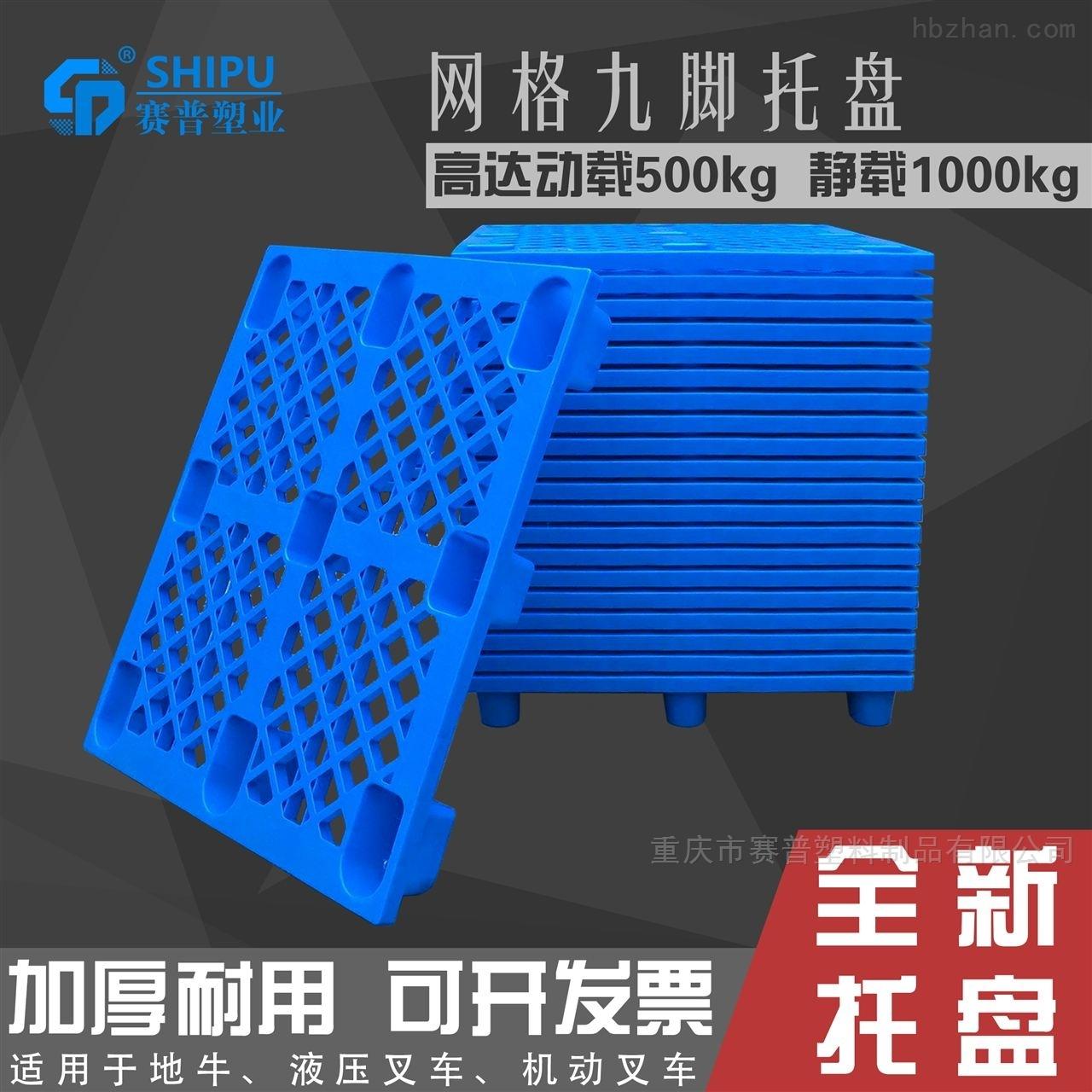 源头厂家直销九角叉车塑料托盘 卡板