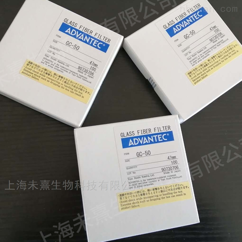 Advantec东洋0.5um孔径玻璃纤维滤纸