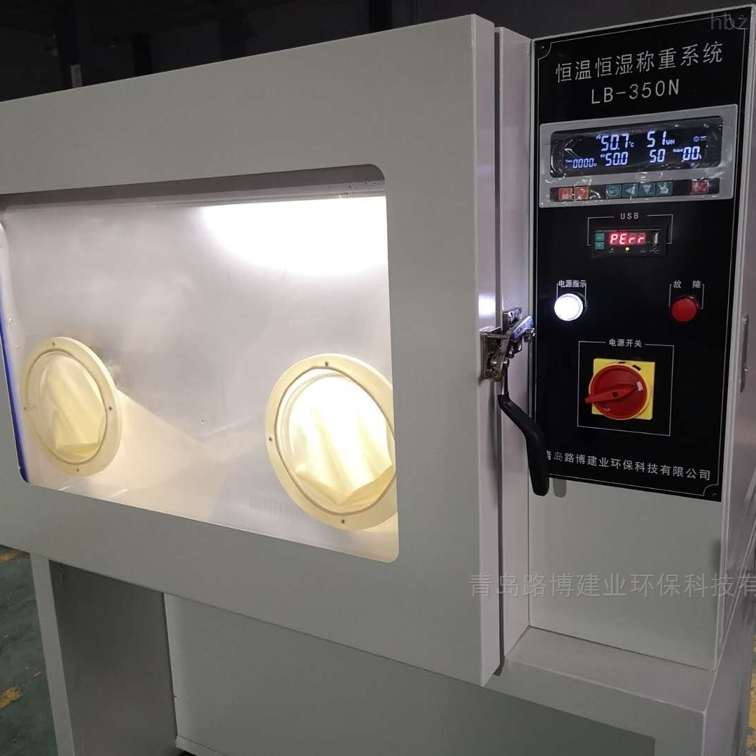 LB-350N自动恒温恒湿称重系统
