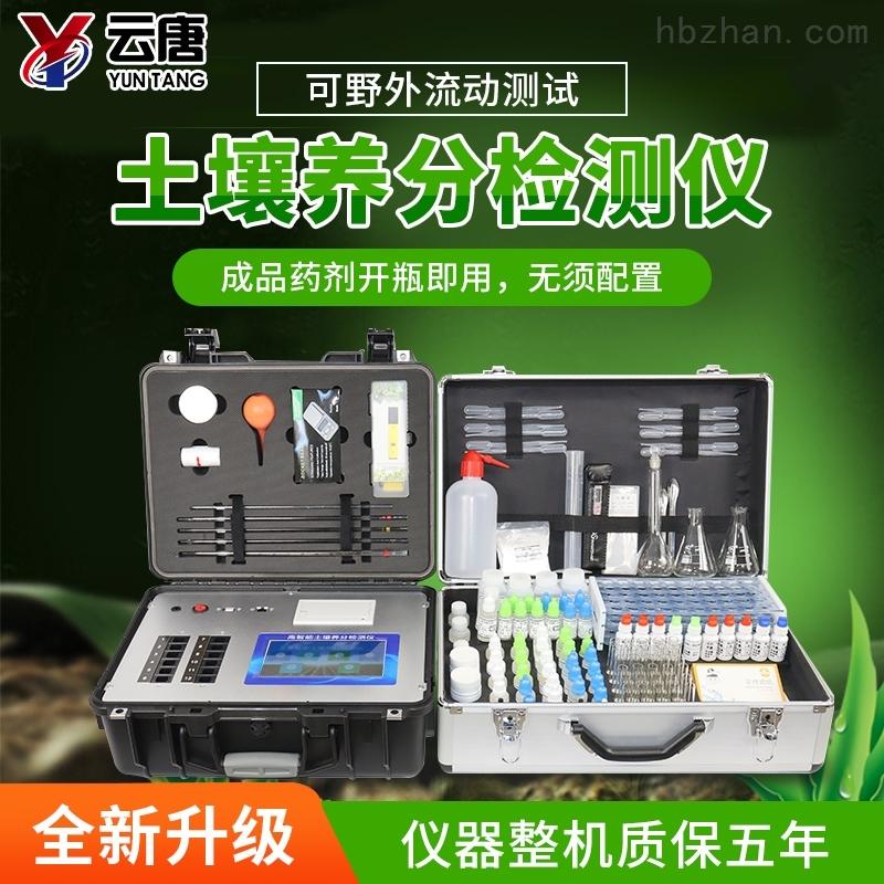 肥料养分含量检测仪