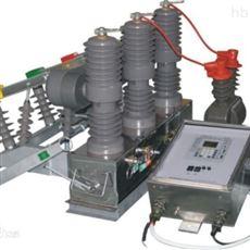 西安10千伏高压真空开关ZW32-12G/630A
