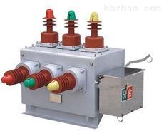 西安柱上ZW10-12G高压真空断路器
