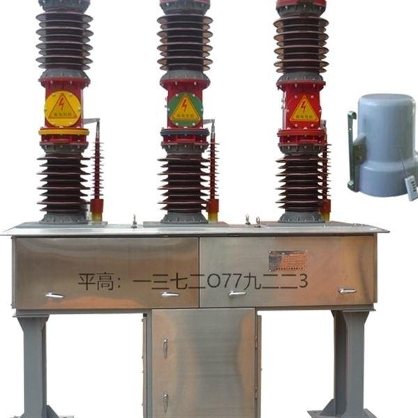 ZW7-40.5/1250A-31.5户外高压断路器