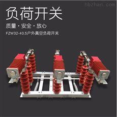 FZW32-1210KV高压隔离真空负荷开关FZW32