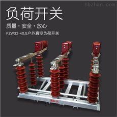FZW32-40.535KV户外高压隔离负荷开关FZW32〔电动〕