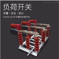 FZW32-12FZW32-12电熔组合型真空隔离负荷开关