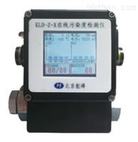 在线式油液污染度检测仪