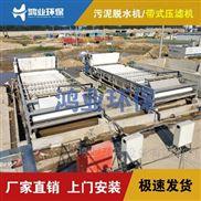 深圳带式压泥机|叠螺式污泥压滤机
