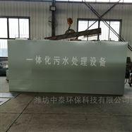 潍坊中泰WFZTYT-11污水处理设备