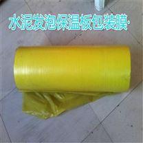包装膜供应、岩棉板pe收缩膜