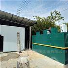 一体化微动力污水处理站