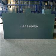 ZT-203江西鹰潭市医院污水处理地埋设备安装技巧