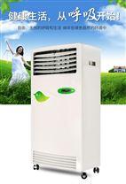 移动式空气净化消毒机  负离子净化